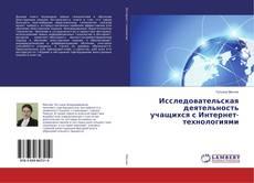 Buchcover von Исследовательская деятельность учащихся с Интернет-технологиями
