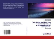 Арт-терапевтическое сопровождение в условиях школы-интерната kitap kapağı