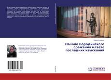 Начало Бородинского сражения в свете последних изысканий kitap kapağı