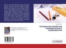 Bookcover of Складское хозяйство коммерческого предприятия