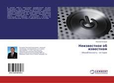 Bookcover of Неизвестное об известном