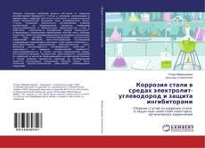 Portada del libro de Коррозия стали в средах электролит-углеводород и защита ингибиторами