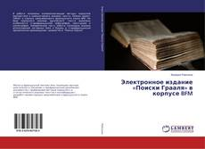 Электронное издание «Поиски Грааля» в корпусе BFM kitap kapağı