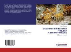 Обложка Экология и биология сердца млекопитающих