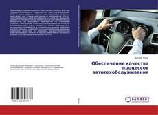Borítókép a  Обеспечение качества процессов автотехобслуживания - hoz