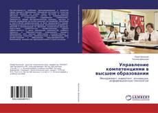 Portada del libro de Управление компетенциями в высшем образовании