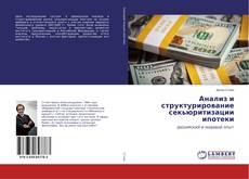 Copertina di Анализ и структурирование секьюритизации ипотеки