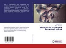 Bookcover of Всё про DROL: рисуем без вычислений