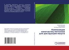 Обложка Композиции наночастиц металлов для деструкции мазута
