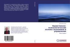 Обложка Нравственно-психологические основы экономики и управления