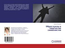Bookcover of Образ куклы в творчестве символистов