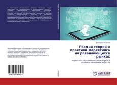 Portada del libro de Реалии теории и практики маркетинга на развивающихся рынках