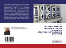 Bookcover of Математическая модель и расчет рулонного обратноосмотического элемента