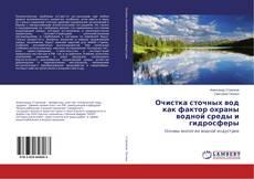 Bookcover of Очистка сточных вод как фактор охраны водной среды и гидросферы