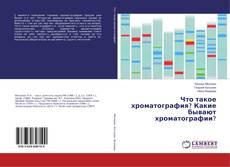 Couverture de Что такое хроматография? Какие бывают хроматографии?