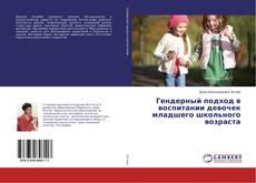 Обложка Гендерный подход в воспитании девочек младшего школьного возраста