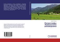 Couverture de Петроглифы Кавказского заповедника