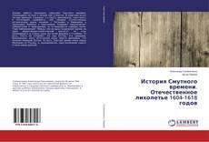Bookcover of История Смутного времени. Отечественное лихолетье 1604-1618 годов