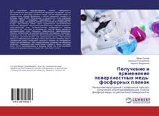 Получение и применение поверхностных медь-фосфорных пленок的封面