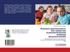 Buchcover von Игровая деятельность как средство психологической помощи дошкольникам