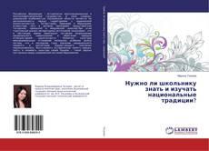 Borítókép a  Нужно ли школьнику знать и изучать национальные традиции? - hoz