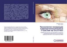 Bookcover of Технология генерации Самоорганизующихся IT-Систем на Smart-MES