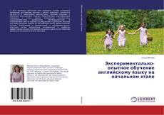 Couverture de Экспериментально-опытное обучение английскому языку на начальном этапе