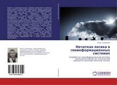 Buchcover von Нечеткая логика в геоинформационных системах
