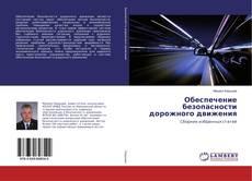 Bookcover of Обеспечение безопасности дорожного движения