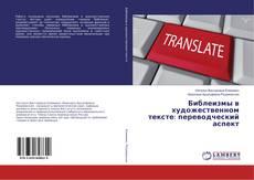 Borítókép a  Библеизмы в художественном тексте: переводческий аспект - hoz