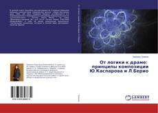 Обложка От логики к драме: принципы композиции Ю.Каспарова и Л.Берио