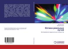 Bookcover of Оптика реальных лучей
