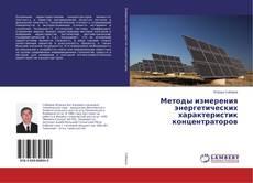 Bookcover of Методы измерения энергетических характеристик концентраторов