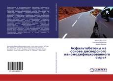 Bookcover of Асфальтобетоны на основе дисперсного наномодифицированного сырья
