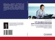 Bookcover of VIP-профессионалы для телекоммуникаций