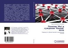 """Bookcover of Понятие """"Мы"""" и суждение """"Нашей"""" воли"""