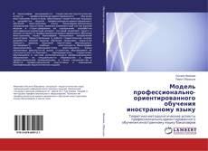 Borítókép a  Модель профессионально-ориентированного обучения иностранному языку - hoz
