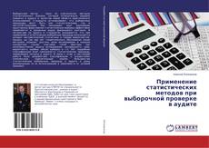 Bookcover of Применение статистических методов при выборочной проверке в аудите