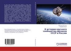 Capa do livro de К истории научного сообщества физиков СССР и России
