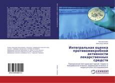 Интегральная оценка противомикробной активности лекарственных средств kitap kapağı