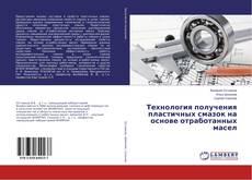 Bookcover of Технология получения пластичных смазок на основе отработанных масел