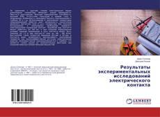 Borítókép a  Результаты экспериментальных исследований электрического контакта - hoz