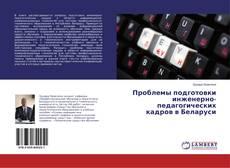 Buchcover von Проблемы подготовки инженерно-педагогических кадров в Беларуси
