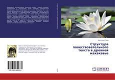 Portada del libro de Структура повествовательного текста в древней махакавье