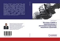Bookcover of Основы САПР в приложении к автотранспортному машиностроению