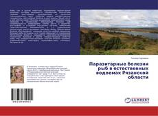 Bookcover of Паразитарные болезни рыб в естественных водоемах Рязанской области