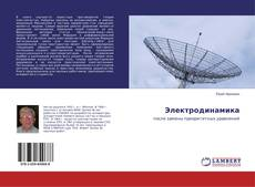 Bookcover of Электродинамика