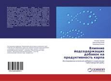 Bookcover of Влияние йодсодержащих добавок на продуктивность карпа