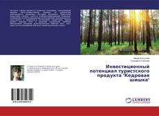 """Bookcover of Инвестиционный потенциал туристского продукта """"Кедровая шишка"""""""