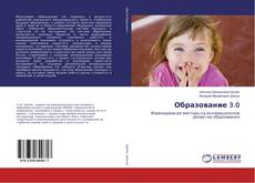 Bookcover of Образование 3.0